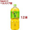 伊藤園 おーいお茶 緑茶(2L*12本セット)【お~いお茶】