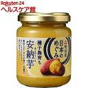 日本のめぐみ 種子島育ち 安納芋スプレッド(145g)...