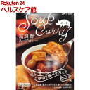 JAふらの 富良野スープカレー 厚切り豚バラ肉入り(260g)【JAふらの】