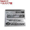 SANYO 空気清浄機フィルター ABC-FA162(1コ入)【SANYO(三洋電機)】