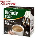 ブレンディスティックコーヒーエスプレッソオレ微糖(7g*30本入)【ブレンディ(Blendy)】