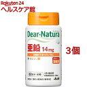 ディアナチュラ 亜鉛(60粒*3コセット)【Dear-Nat...