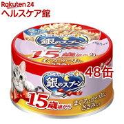銀のスプーン 缶 15歳が近づく頃から まぐろ・かつおにささみ入り(70g*48コセット)【銀のスプーン】