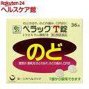 【第3類医薬品】ペラックT錠(36錠)【8_k】【ペラック】