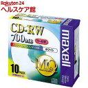 マクセル データ用CD-RW 700MB(10枚)【マクセル(maxell)】