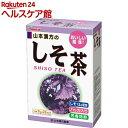 山本漢方 しそ茶(8g*22包)