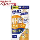 DHC 肝臓エキス+オルニチン 20日分(60粒)【DHC ...
