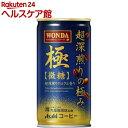 ワンダ(WONDA) 極 超深煎りの極み 微糖 缶(185g*30本入)