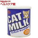 森乳サンワールド ワンラック キャットミルク(270g)【ワンラック(ONELAC)】