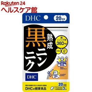 DHC 熟成黒ニンニク 20日分(60粒入)【DHC】