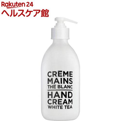 カンパニー ド プロバンス ブラック&ホワイト ハンドクリーム ホワイトティー(300mL)【カンパニー・ド・プロバンス】