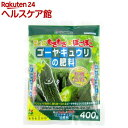 花ごころ ゴーヤ・キュウリの肥料(400g)【花ごころ】