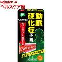 【第3類医薬品】ピップ ヘルスオイル(180カプセル)【ピップ】【送料無料】...