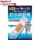 東洋化学 防水絆創膏 Mサイズ(20枚入)