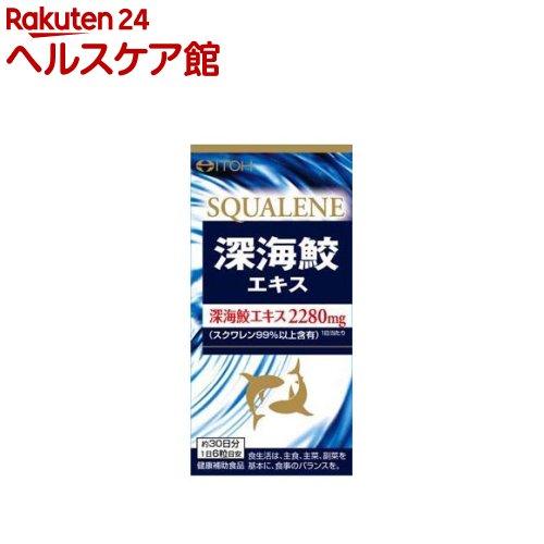 深海鮫エキス B(180粒)【井藤漢方】