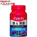 グミサプリ 鉄&葉酸 30日分(60粒)【グミサプリ】