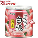 Kanpy(カンピー) 国産 厚切り白桃(195g*2コセット)【more20】【Kanpy(カンピー)】