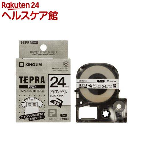 テプラ・プロ テープカートリッジ アイロンラベル 24mm 白 SF24K(1コ入)【テプラ(TEPRA)】