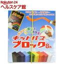 【オススメ】キットパス ブロック 8色 KB-8C(1セット)【キットパス(kitpas)】