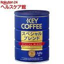енб╝е│б╝е╥б╝ е╣е┌е╖еуеые╓еьеєе╔(╩┤)(340g)б┌енб╝е│б╝е╥б╝(KEY COFFEE)б█