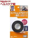 99工房 超強力両面テープ B-081 09081 20mm*2.5m(1巻入)【99工房】