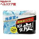 脱臭炭 冷凍室用 脱臭剤(70g)【脱臭炭】...