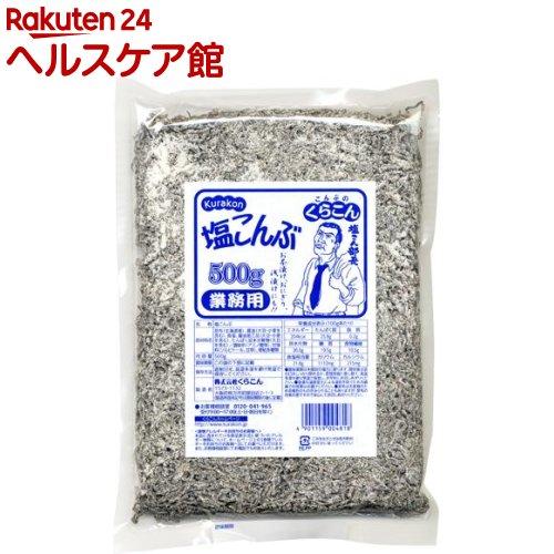 くらこん 塩こんぶ 業務用(500g)