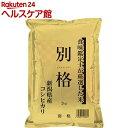 徳商物産 平成29年度産 新潟県コシヒカリ 別格(2kg)