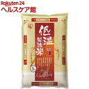 アイリスオーヤマ 低温製法米 新潟県産こしひかり(5kg)【アイリスオーヤマ】