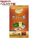 お徳用グァバ茶(2g*60包入)【オリヒロ】