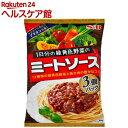 1日分の緑黄色野菜のミートソース(3コ入)【more30】