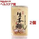 手延 生姜麺(120g(40g*3袋入)*2コセット)
