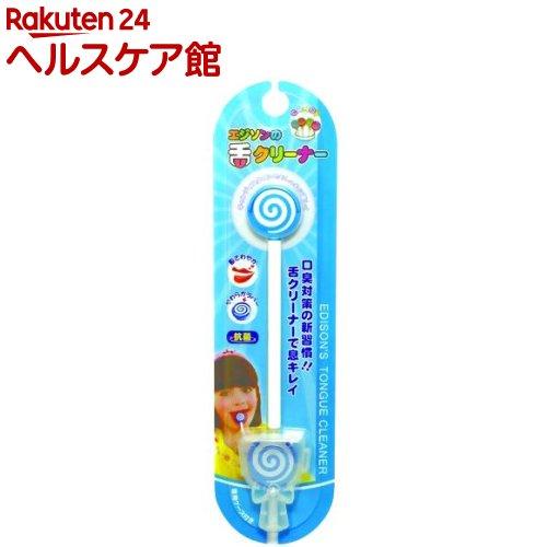 エジソンの舌クリーナー ソーダ(1本入)【エジソン(子供用)】