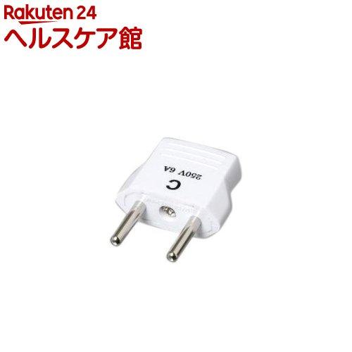 海外用電源プラグ Cタイプ HP3(1コ入)