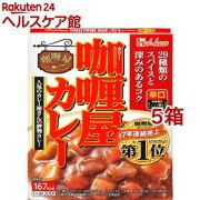 カリー屋カレー 辛口(200g*5コセット)【カリー屋シリーズ】