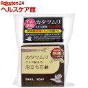 カタツムリ石鹸(100g)