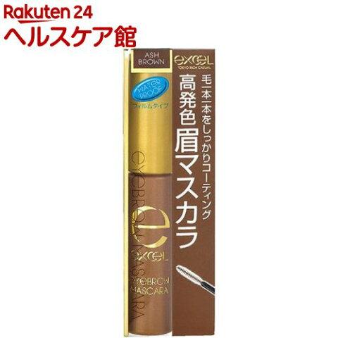 エクセル アイブロウマスカラ N BM03 アッシュブラウン(1コ入)【エクセル(excel)】