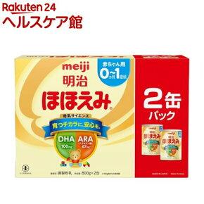 明治ほほえみ(800g*2缶入)【明治ほほえみ】[粉ミルク]