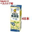 マルサン 有機豆乳 無調整(200mL*12本入*2コセット)