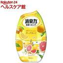 お部屋の消臭力 グレープフルーツ(400mL)【消臭力】...