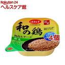 デビフペット 和の鶏 鶏肉&チーズ 野菜(95g*4コセット...