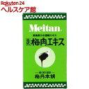 古式梅肉エキス(90g)【梅丹(メイタン)】