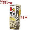 マルサン 麦芽コーヒー カロリー50%オフ(200mL*12本入*2コセット)
