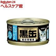 黒缶 ミニ しらす入りまぐろとかつお(80g)【黒缶シリーズ】