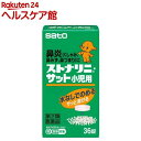 【第2類医薬品】ストナリニ・サット小児用(36錠)【ストナリニ】