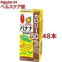 マルサン 豆乳飲料 バナナ カロリー50%オフ(200mL*12本入*2コセット)