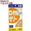 DHC ローヤルゼリー 20日分(60粒)【DHC】...