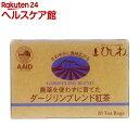 ひしわ 農薬を使わずに育てたダージリンブレンド紅茶(