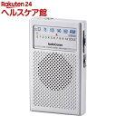 AudioComm AM専用ポケットラジオ RAD-P326S-S(1個)【OHM】