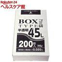 HHJ 45L半透明ポリ袋 ボックスタイプ(200枚入)